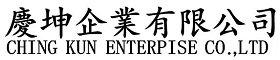 慶坤企業有限公司